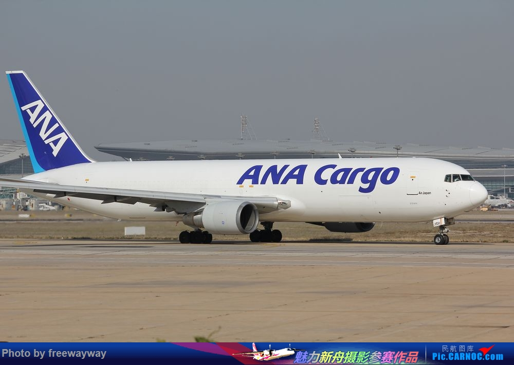 [原创]【TSN飞友会】 新手发老机 ANA货机 BOEING 767 JA8358 中国天津滨海国际机场