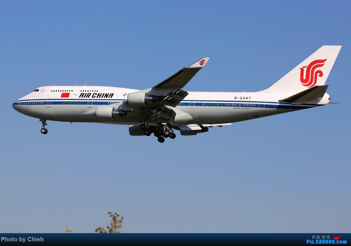 [原创]2015-11-02,杂图一组~ BOEING 747-400 B-2447 中国北京首都国际机场