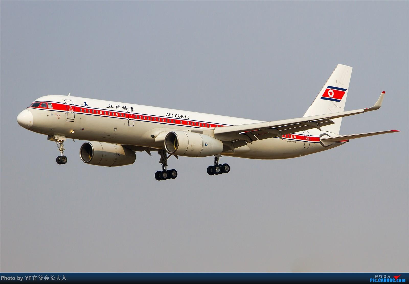 Re:[原创]【ZYTX】【1600*1066】论坛首发:俄罗斯艾菲航空公司波音757-28A,注册号:EI-EWT,还有757斯基以及最近新拍机点拍的一些好货 TUPOLEV TU-204-100 P-633 中国沈阳桃仙国际机场