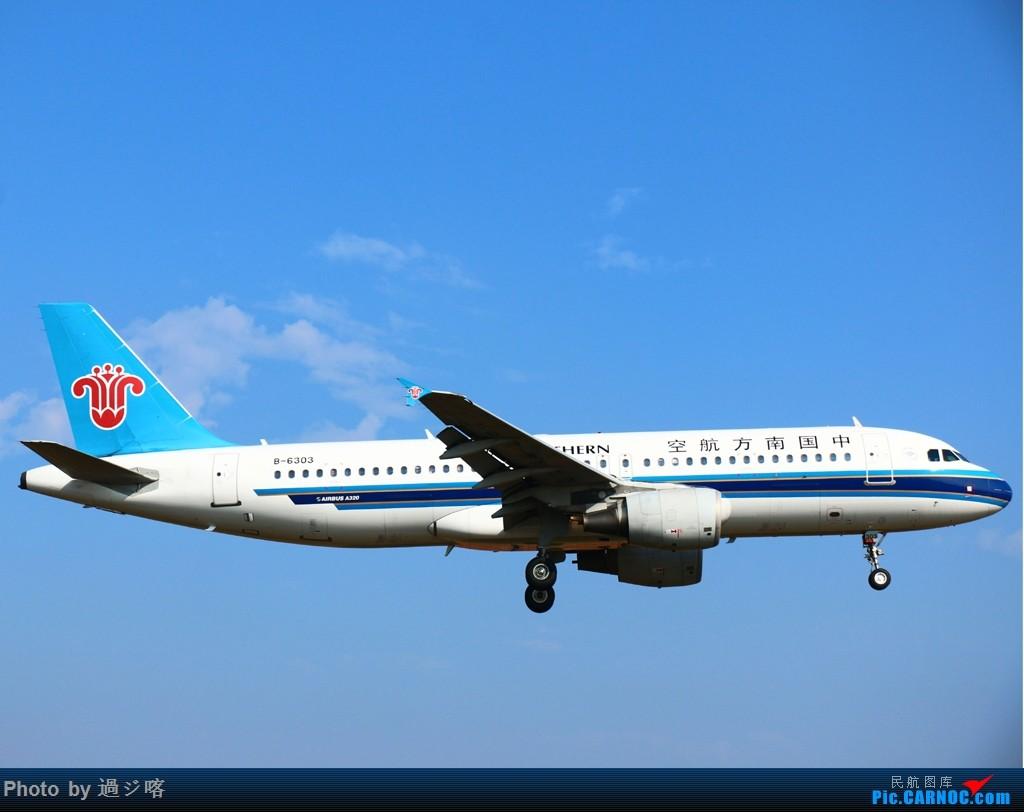 Re:[原创]黄花18头,默默的贴图! AIRBUS A320-200 B-6303 中国长沙黄花国际机场