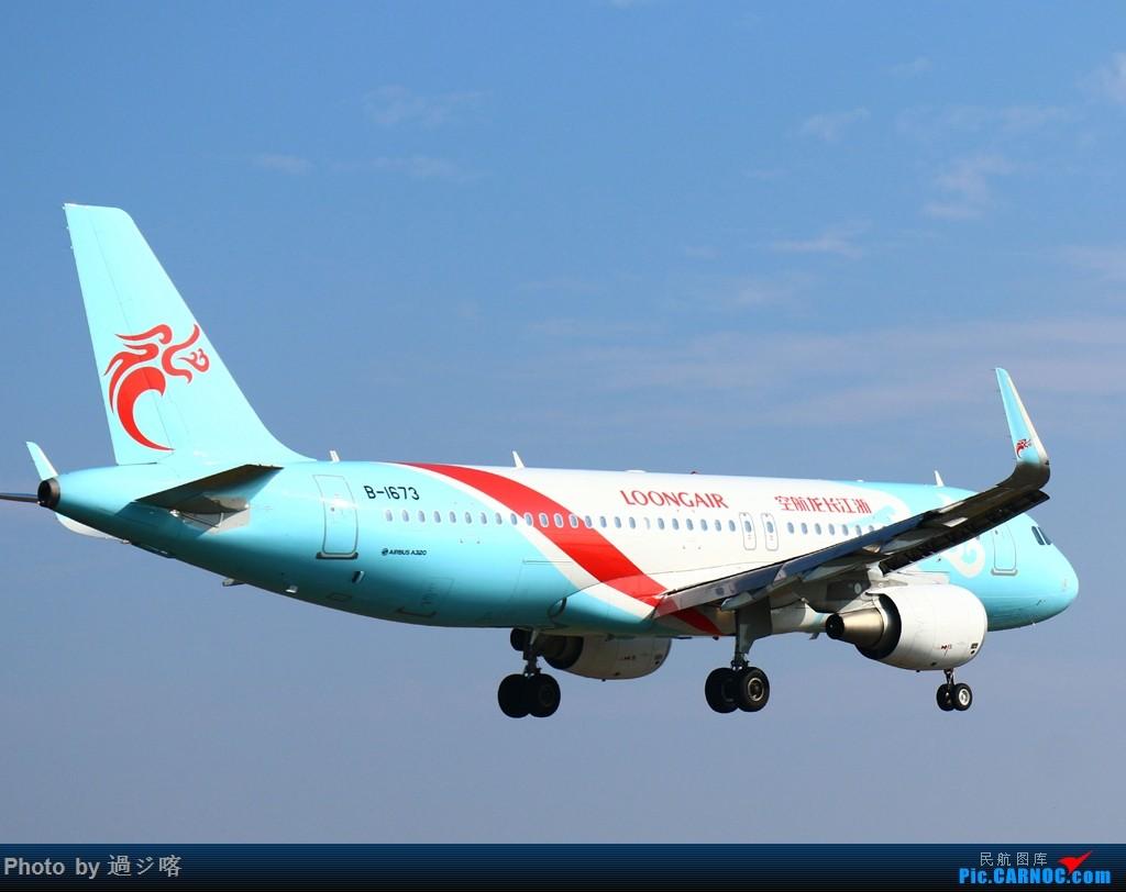 Re:[原创]黄花18头,默默的贴图! AIRBUS A320-200 B-1673 中国长沙黄花国际机场