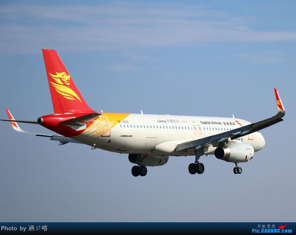 Re:[原创]黄花18头,默默的贴图! AIRBUS A320-200 B-1622 中国长沙黄花国际机场