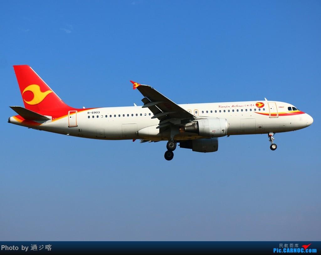 Re:[原创]黄花18头,默默的贴图! AIRBUS A320-200 B-6903 中国长沙黄花国际机场