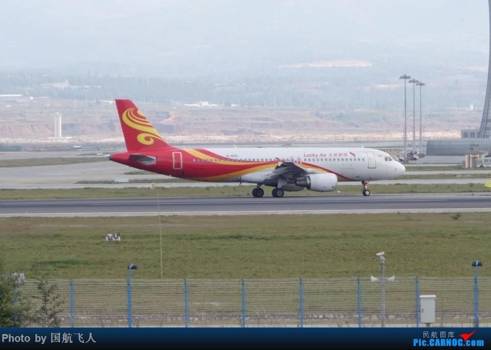 [原创]祥鹏航空A320 b-1825 脱离跑道