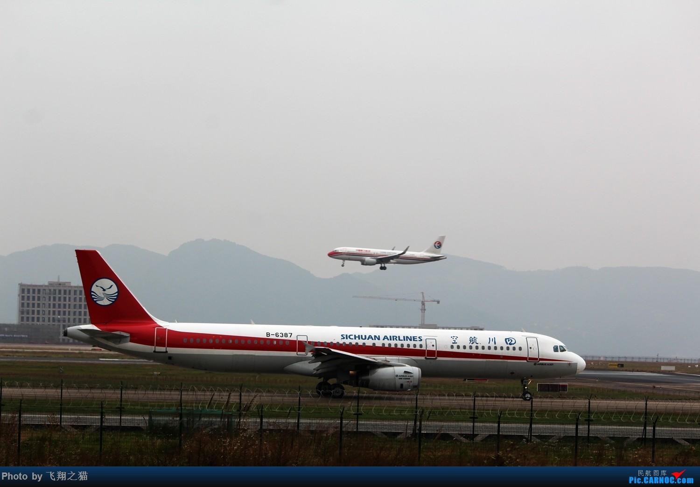 Re:[原创]CKG拍机(浙江长龙白班机,海航333,复兴新装) AIRBUS A321 B-6387 重庆江北国际机场