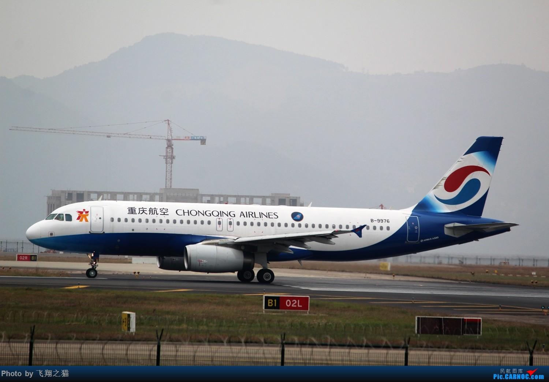 Re:[原创]CKG拍机(浙江长龙白班机,海航333,复兴新装) AIRBUS A320-200 B-9976 重庆江北国际机场