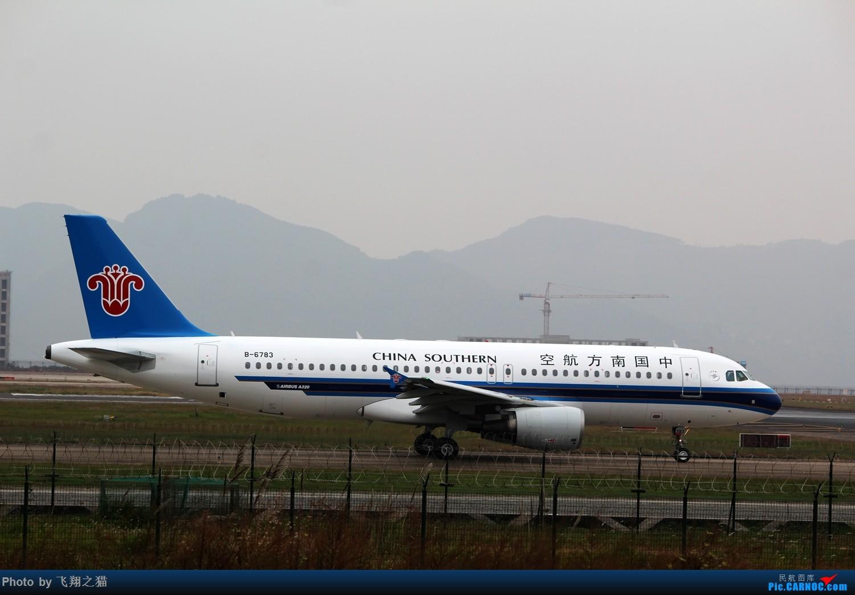 Re:[原创]CKG拍机(浙江长龙白班机,海航333,复兴新装) AIRBUS A320-200 B-6783 重庆江北国际机场