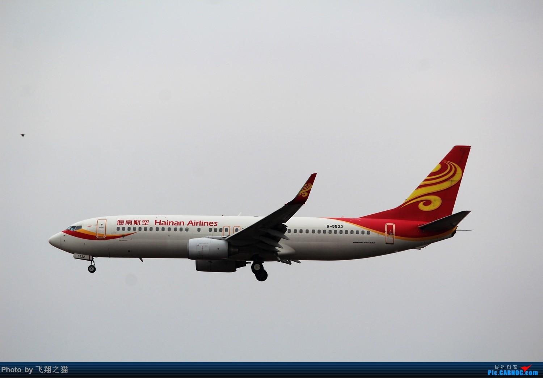 Re:[原创]CKG拍机(浙江长龙白班机,海航333,复兴新装) BOEING 737-800 B-5522 重庆江北国际机场