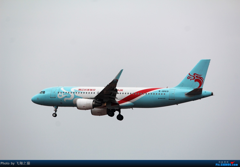 Re:[原创]CKG拍机(浙江长龙白班机,海航333,复兴新装) AIRBUS A320-200 B-1869 重庆江北国际机场
