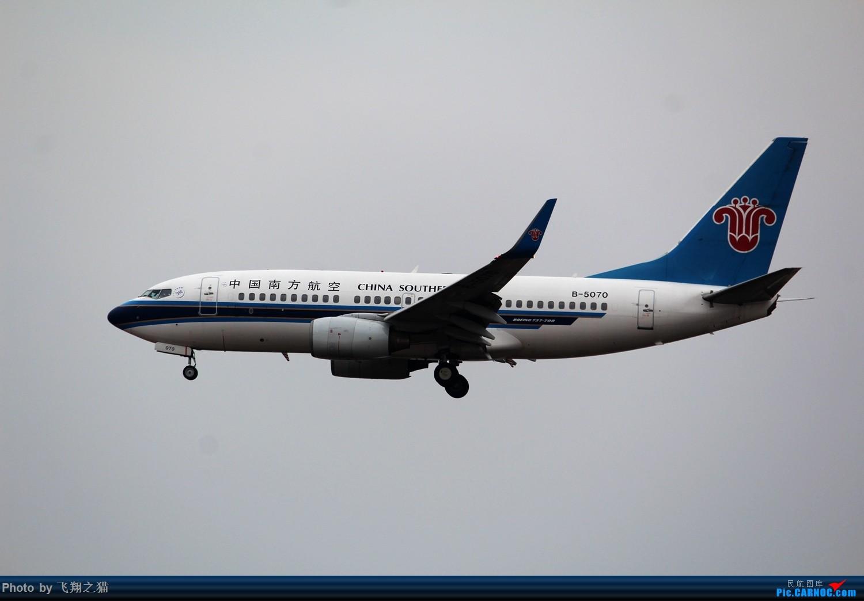 Re:[原创]CKG拍机(浙江长龙白班机,海航333,复兴新装) BOEING 737-700 B-5070 重庆江北国际机场