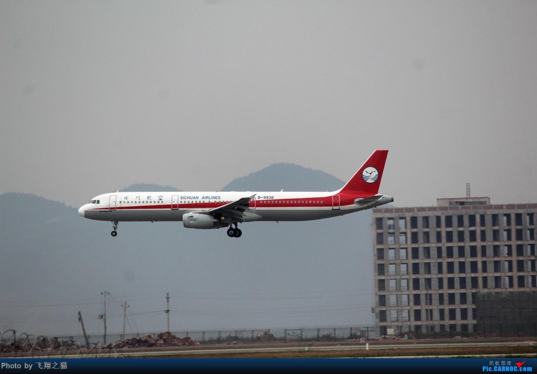 Re:[原创]CKG拍机(浙江长龙白班机,海航333,复兴新装) AIRBUS A321 B-9936 重庆江北国际机场