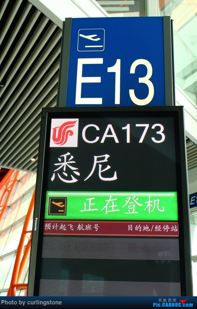 Re:[原创]【长春飞友会】最初的和最后的任性——人生难道不是 不缺憾 便也不美丽的么    中国北京首都国际机场