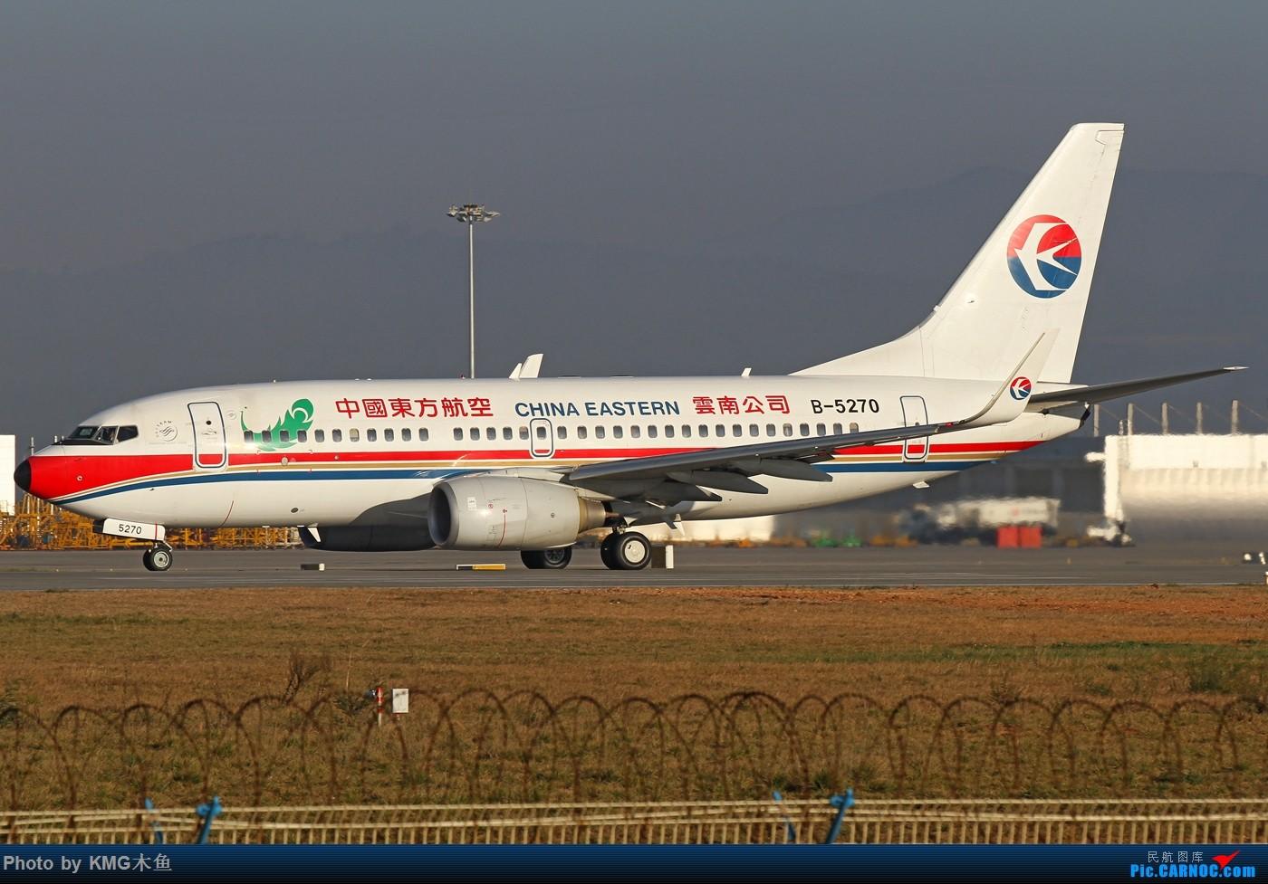 [原创]【KMG昆明长水国际机场】好天气,拍到了好灰机,愉快的一天 BOEING 737-700 B-5270 中国昆明长水国际机场