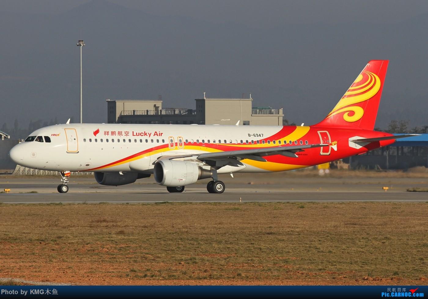 Re:[原创]【KMG昆明长水国际机场】好天气,拍到了好灰机,愉快的一天 AIRBUS A320-200 B-6947 中国昆明长水国际机场