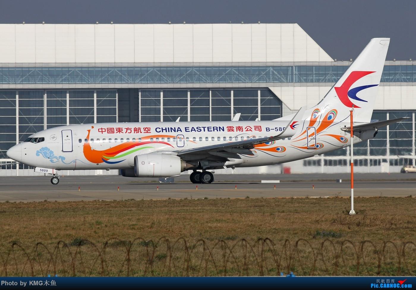 Re:[原创]【KMG昆明长水国际机场】好天气,拍到了好灰机,愉快的一天 BOEING 737-700 B-5809 中国昆明长水国际机场