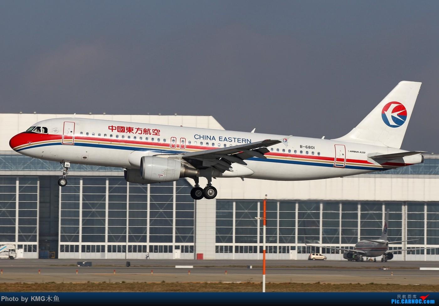 Re:[原创]【KMG昆明长水国际机场】好天气,拍到了好灰机,愉快的一天 AIRBUS A320-200 B-6801 中国昆明长水国际机场