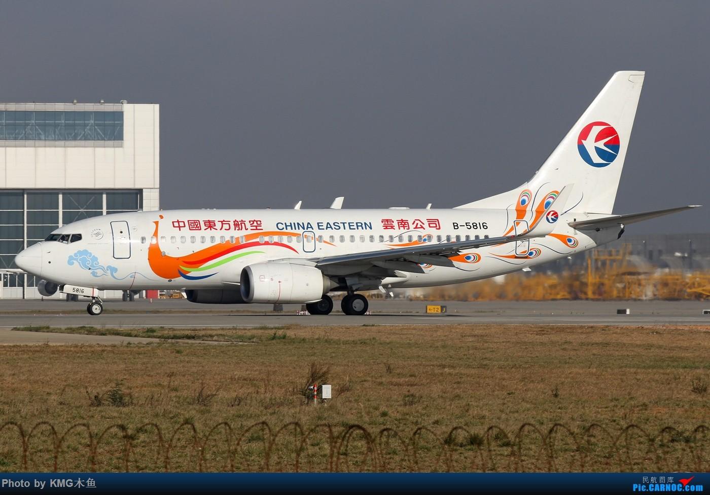 Re:[原创]【KMG昆明长水国际机场】好天气,拍到了好灰机,愉快的一天 BOEING 737-700 B-5816 中国昆明长水国际机场