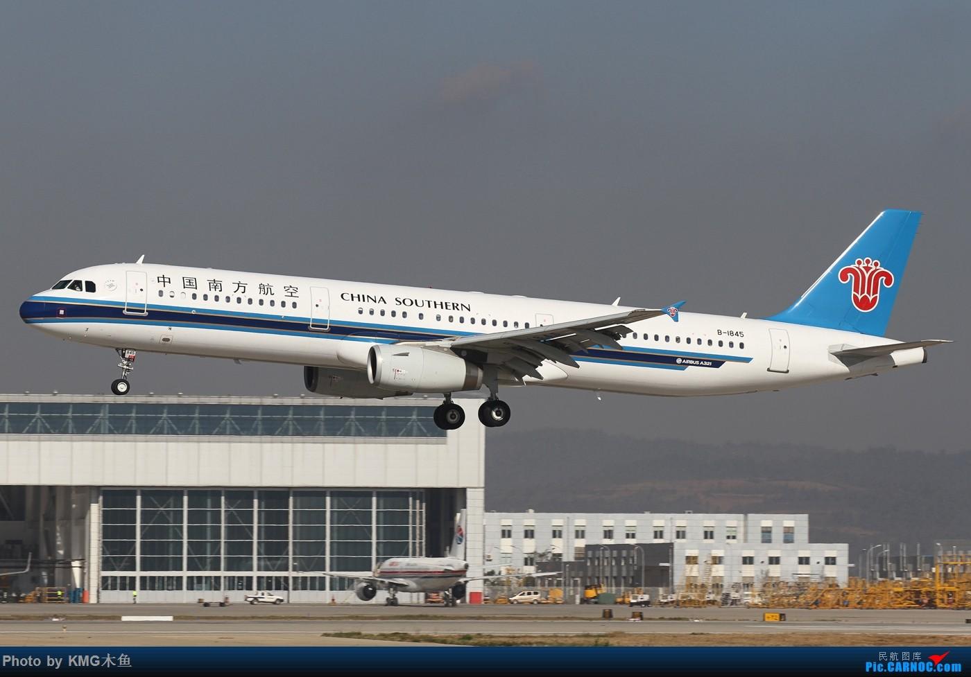 Re:[原创]【KMG昆明长水国际机场】好天气,拍到了好灰机,愉快的一天 AIRBUS A321-200 B-1845 中国昆明长水国际机场