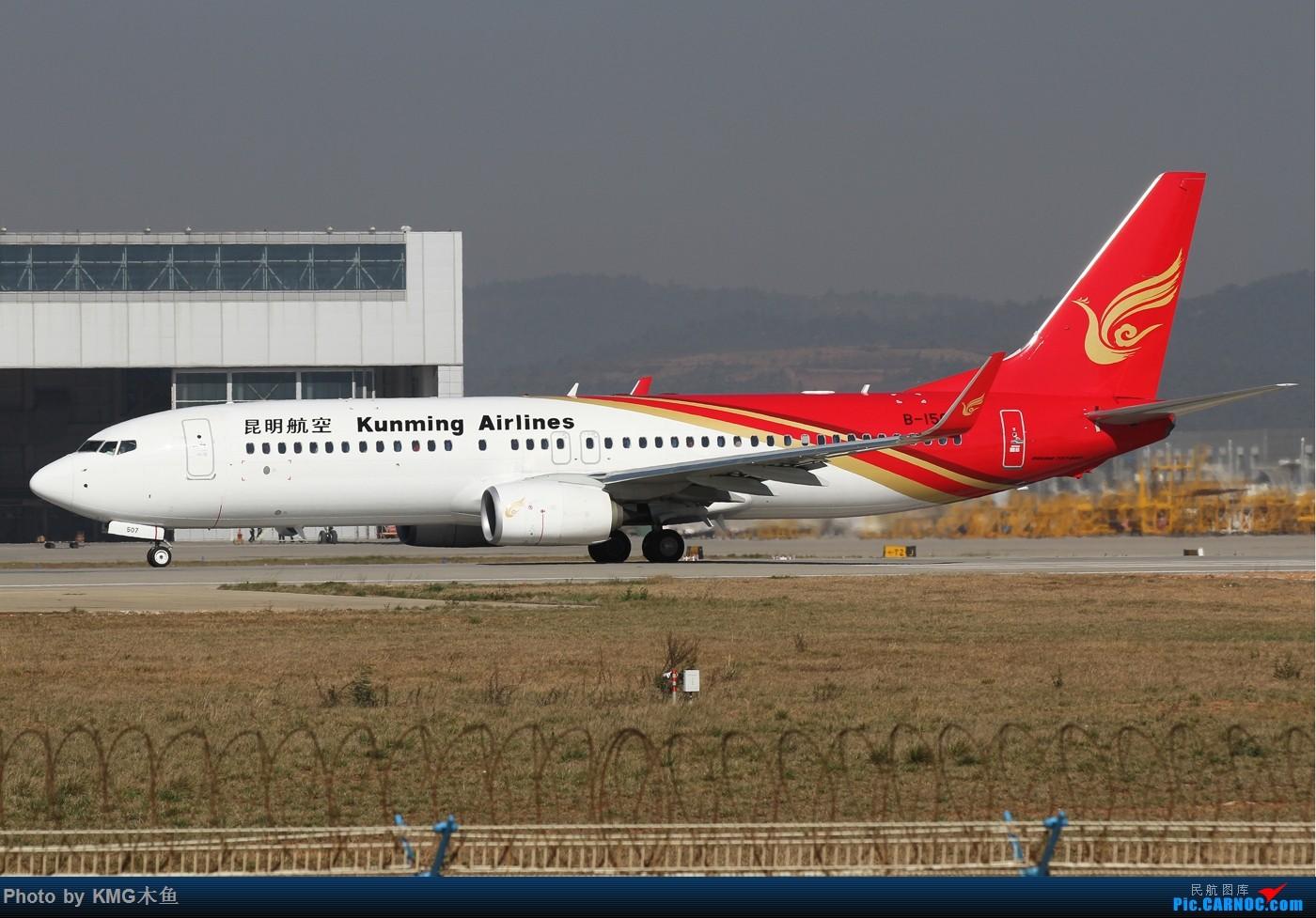 Re:[原创]【KMG昆明长水国际机场】好天气,拍到了好灰机,愉快的一天 BOEING 737-800 B-1507 中国昆明长水国际机场
