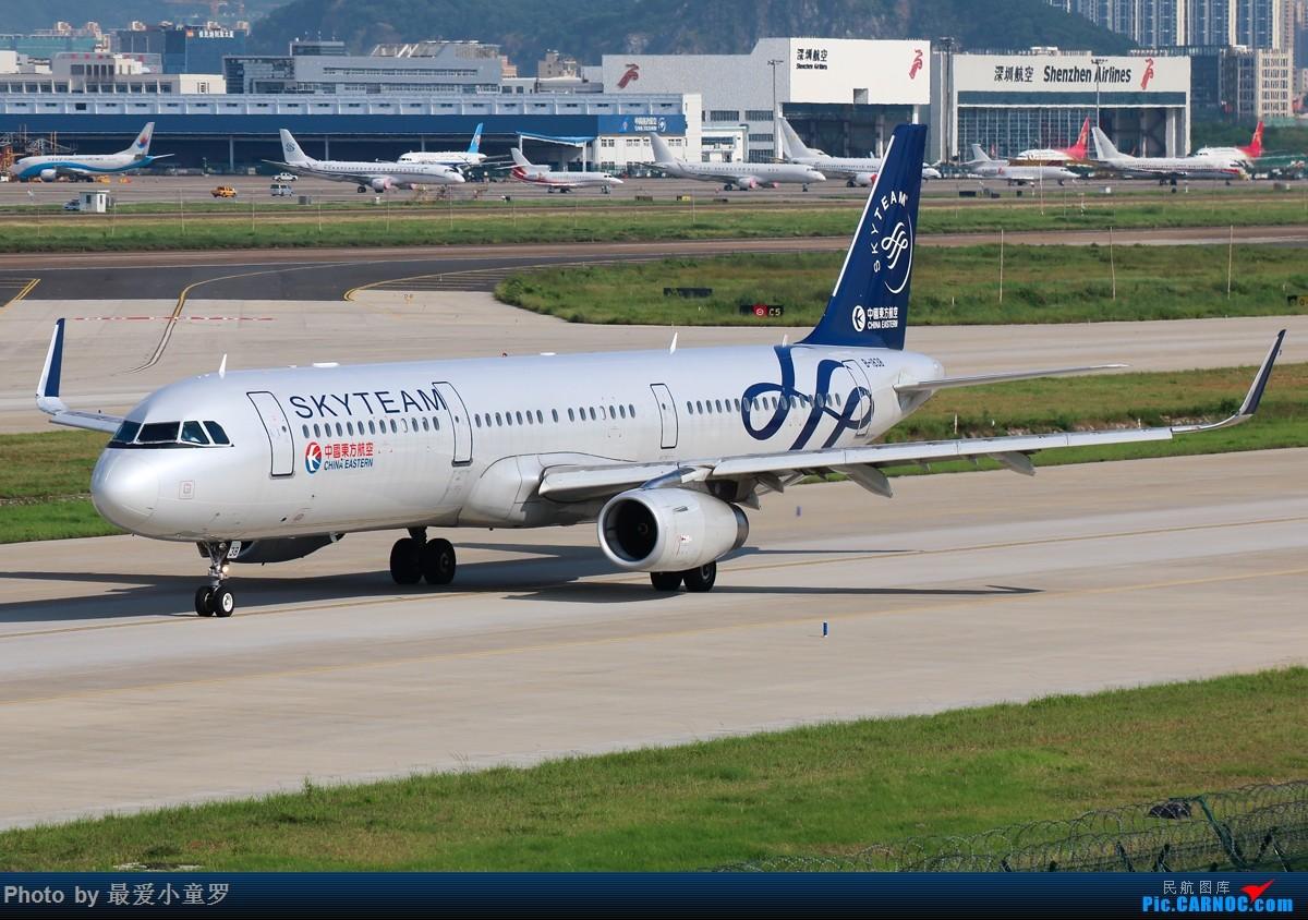 感恩节感恩有你!中国东方航空天合联盟空客A321 AIRBUS A321-200 B-1838 中国深圳宝安国际机场