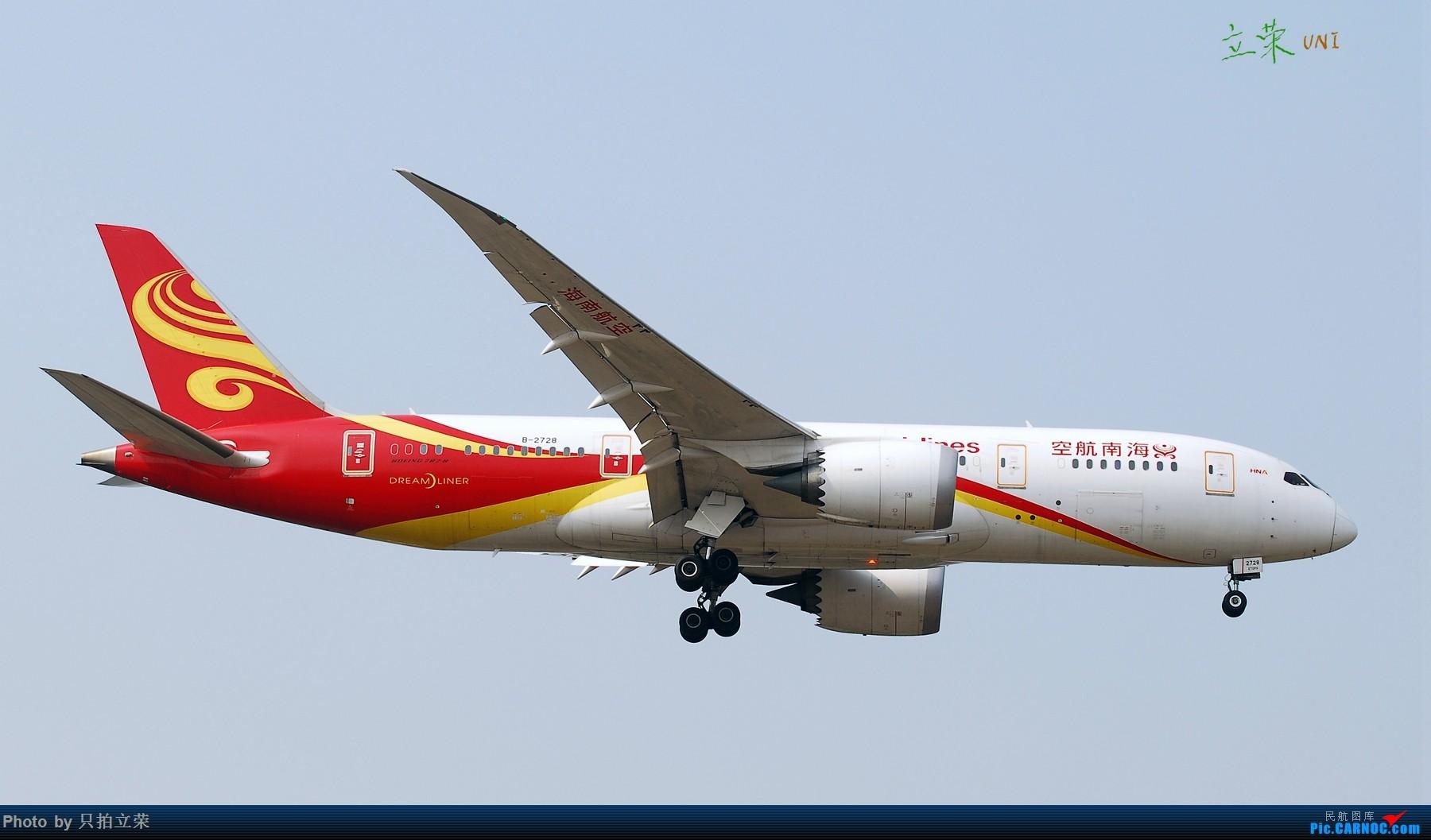 Re:[原创]长沙的海航波音787系列 BOEING 787-8 B-2728 中国长沙黄花国际机场