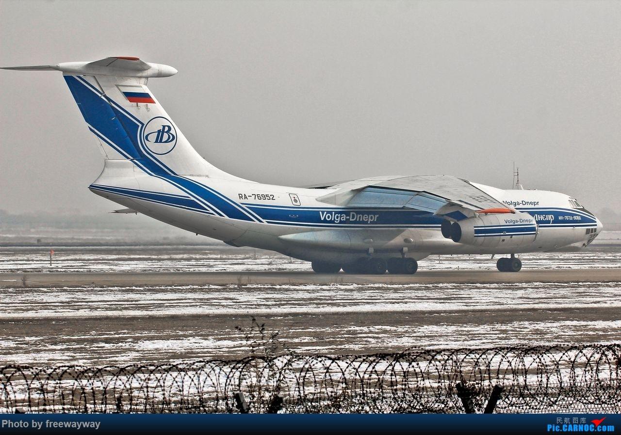 Re:[原创]【TSN飞友会】 送海淘卡32的伊尔76终于走了 ILYUSHIN IL-76-TD RA-76952 中国天津滨海国际机场