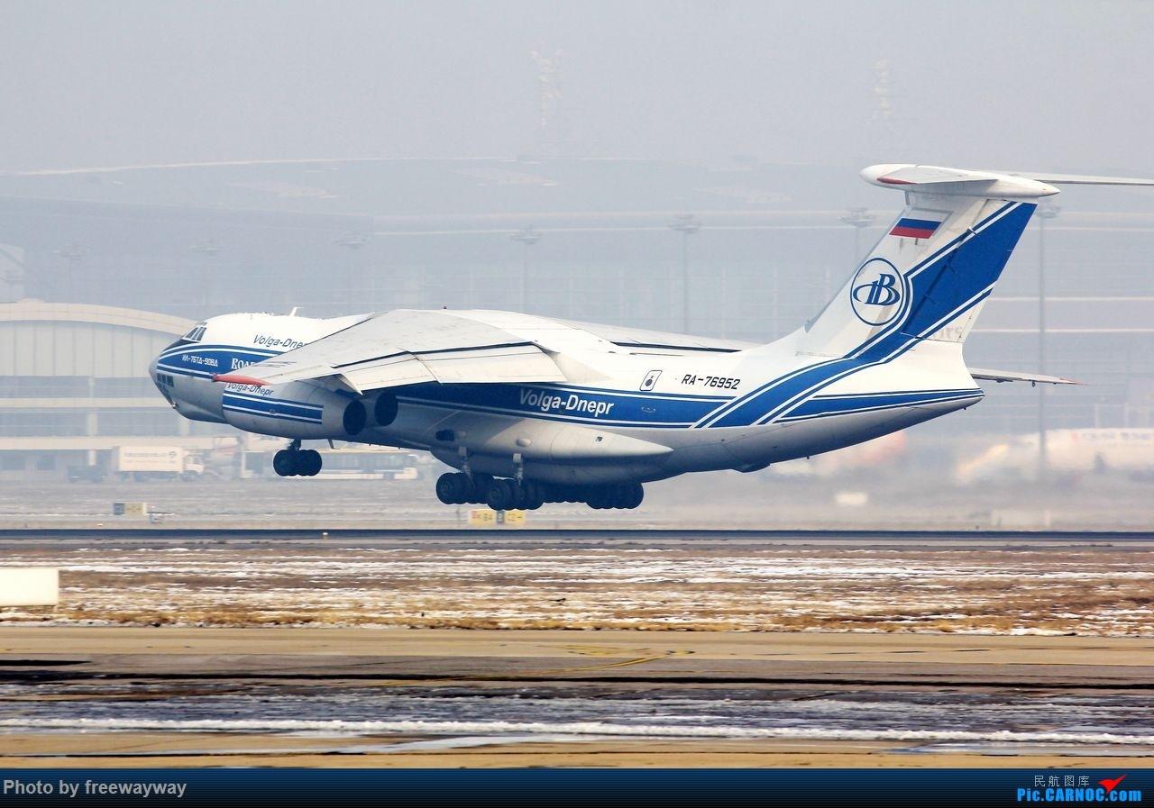 [原创]【TSN飞友会】 送海淘卡32的伊尔76终于走了 ILYUSHIN IL-76-TD RA-76952 中国天津滨海国际机场