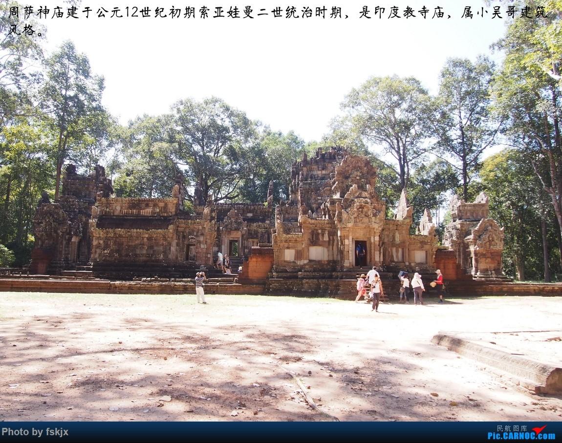 【fskjx的飞行游记☆19】高棉的微笑,失落的文明——暹粒吴哥窟四天游