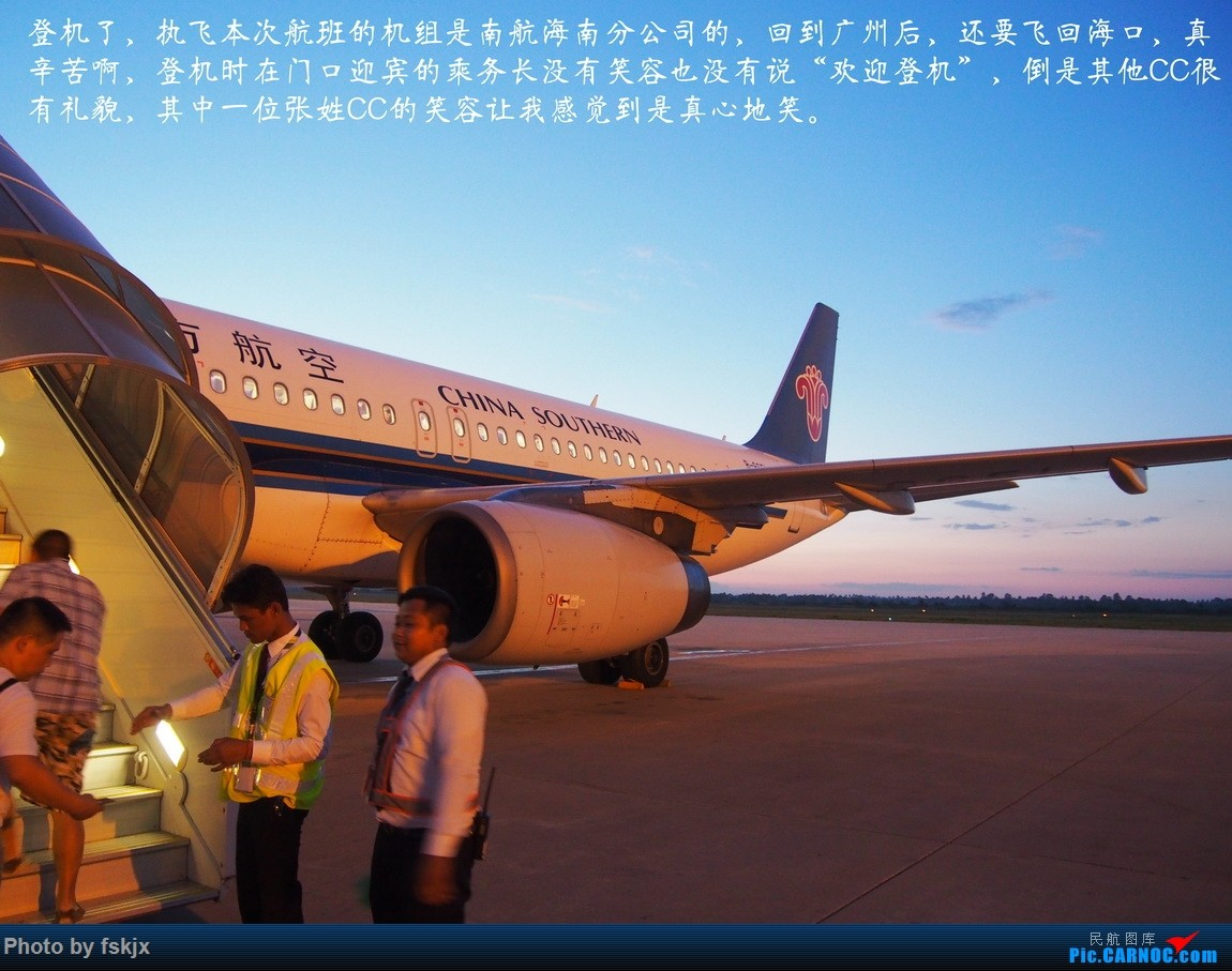 【fskjx的飞行游记☆19】高棉的微笑,失落的文明——暹粒吴哥窟四天游 AIRBUS A320-200 B-6651 柬埔寨暹粒吴哥机场
