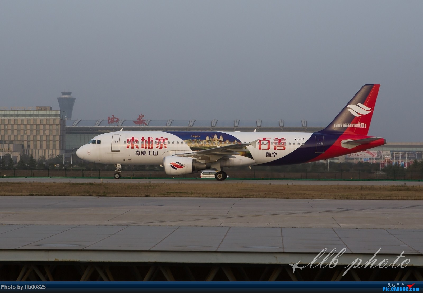 Re:[原创]XIY—延误有延误的好处嘛~~晚上的东西全到白天了~ AIRBUS A320 XU-113 中国西安咸阳国际机场