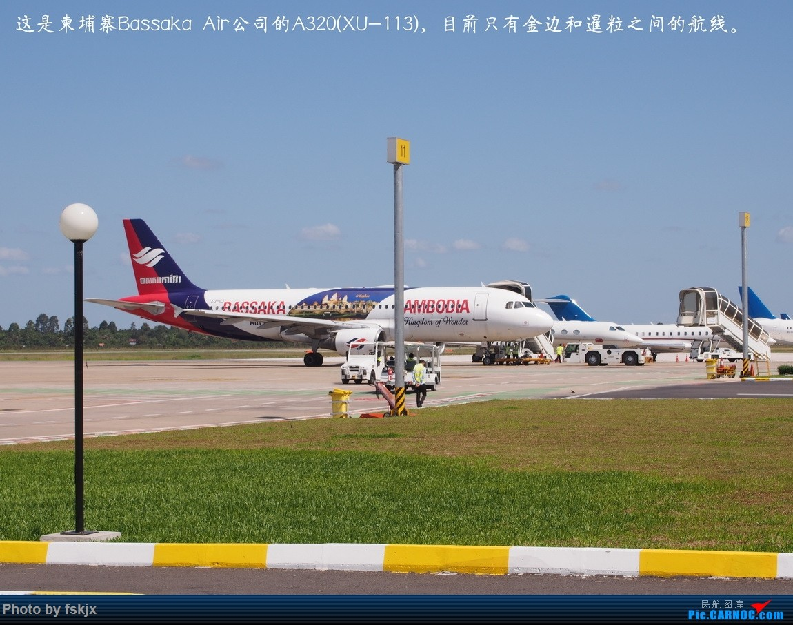 【fskjx的飞行游记☆19】高棉的微笑,失落的文明——暹粒吴哥窟四天游 AIRBUS A320 XU-113 柬埔寨暹粒吴哥机场