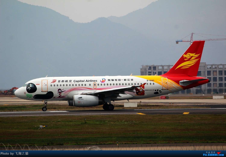 Re:[原创]CKG拍机(首都航空熊猫机) AIRBUS A319-132 B-6180 重庆江北国际机场