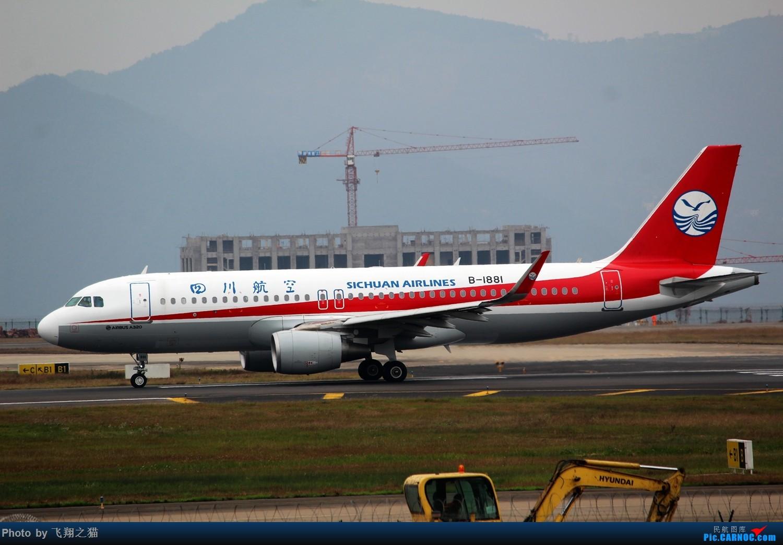 Re:[原创]CKG拍机(首都航空熊猫机) AIRBUS A320-200 B-1881 重庆江北国际机场