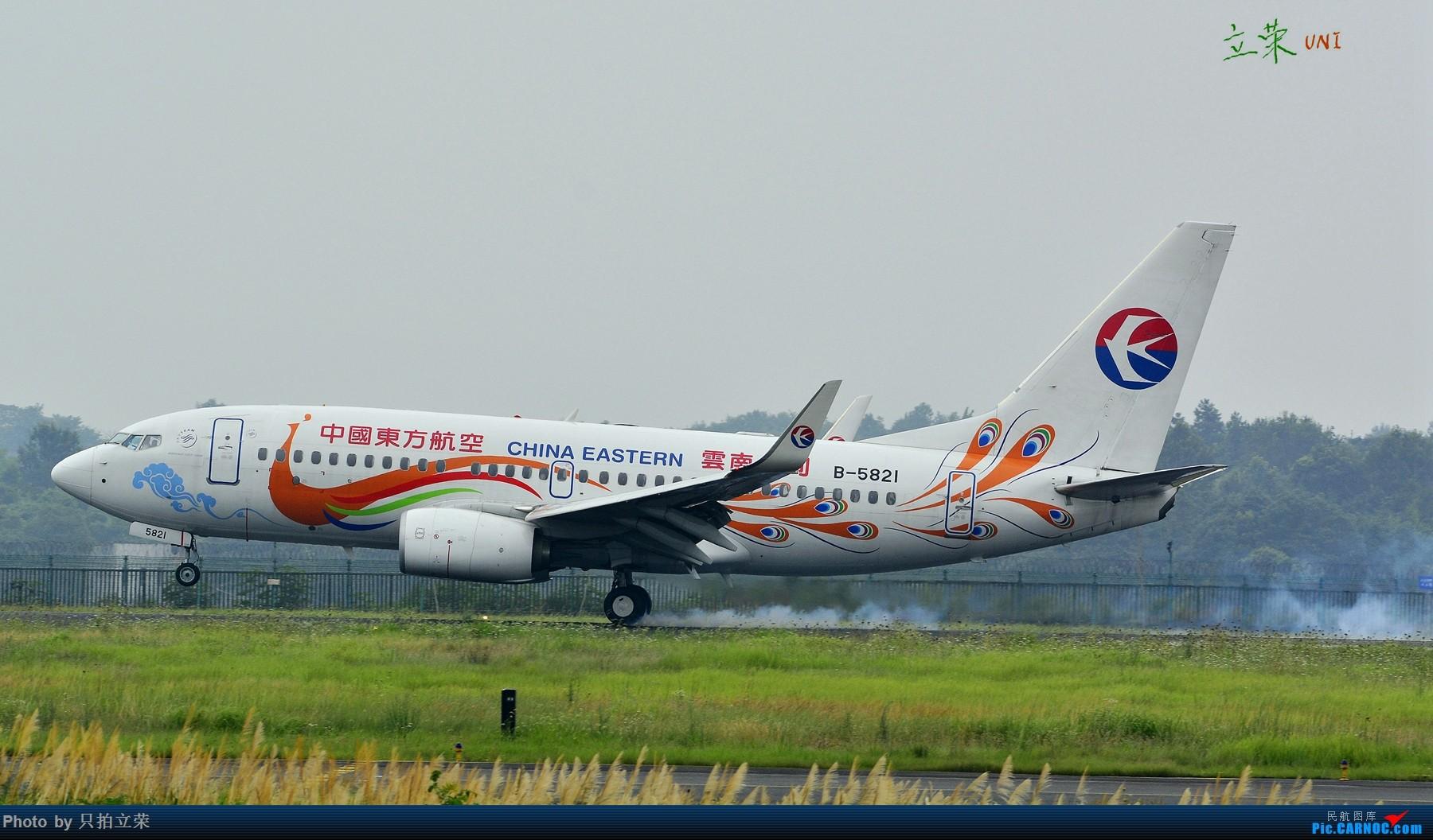 [原创]长沙黄花机场73G/737-700擦烟小集锦 BOEING 737-700 B-5821 中国长沙黄花国际机场