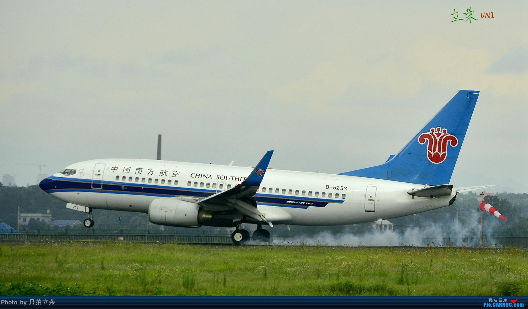 Re:[原创]长沙黄花机场73G/737-700擦烟小集锦 BOEING 737-700 B-5253 中国长沙黄花国际机场