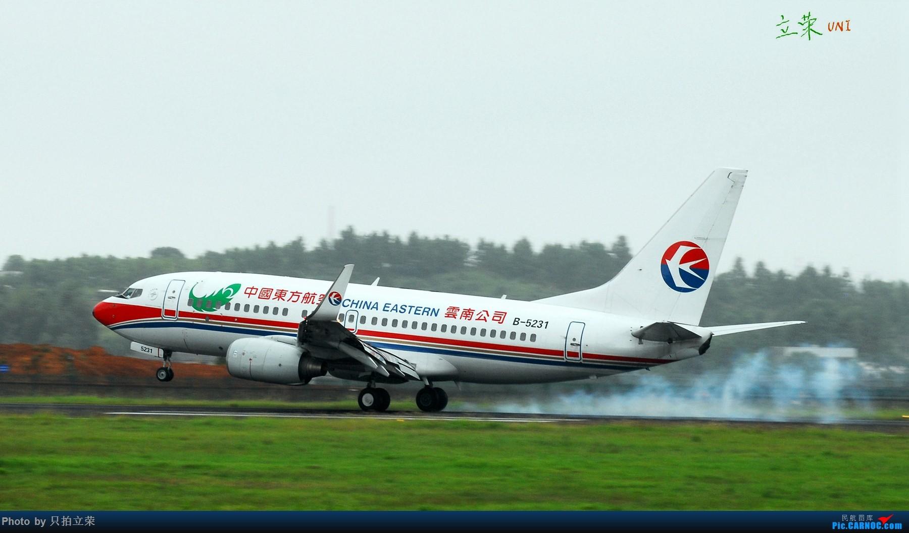 Re:[原创]长沙黄花机场73G/737-700擦烟小集锦 BOEING 737-700 B-5231 中国长沙黄花国际机场