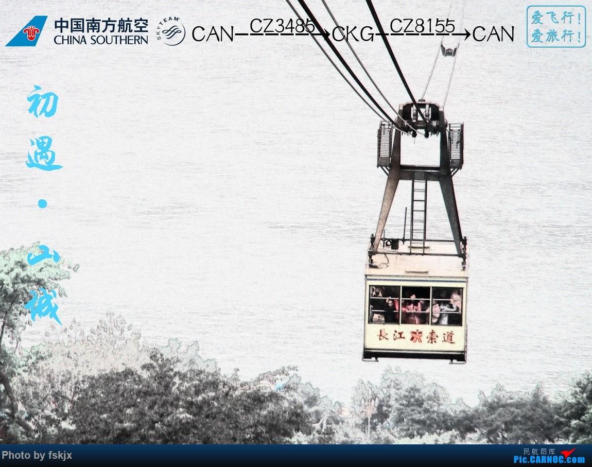 【fskjx的飞行游记☆20】初遇·山城