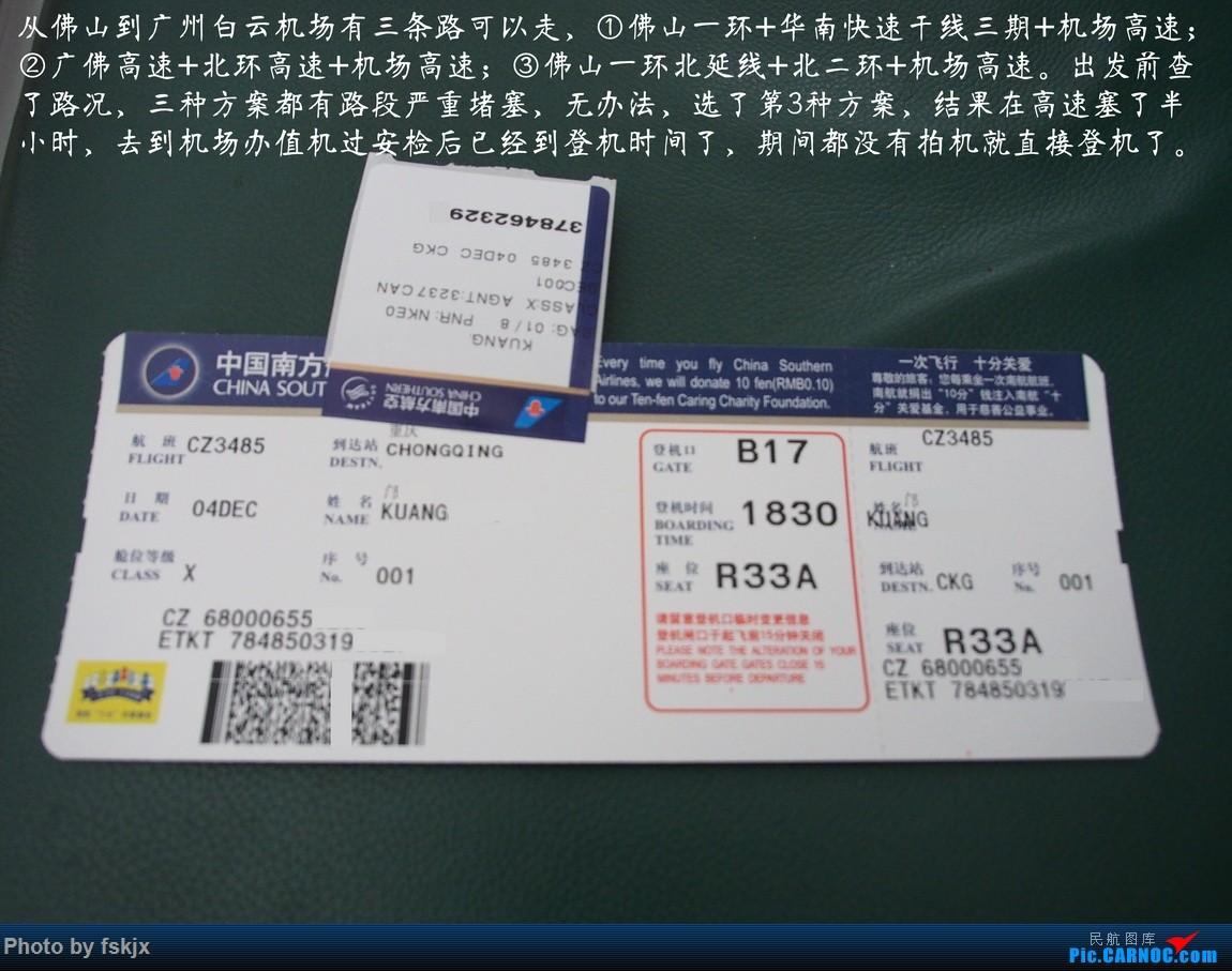 【fskjx的飞行游记☆20】初遇·山城    中国广州白云国际机场