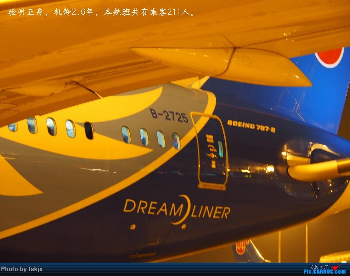 【fskjx的飞行游记☆20】初遇·山城 BOEING 787-8 B-2725 中国广州白云国际机场
