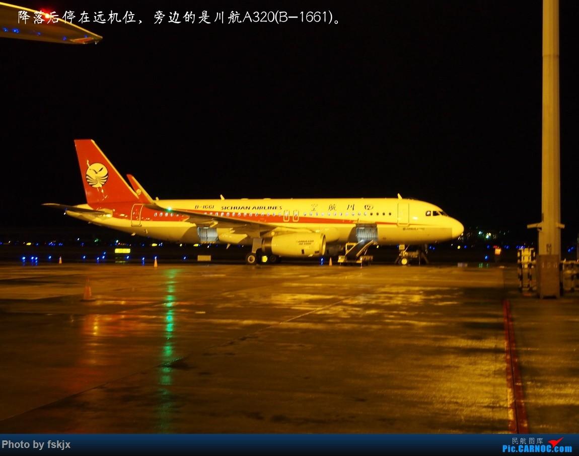 【fskjx的飞行游记☆20】初遇·山城 AIRBUS A320-200 B-1661 中国重庆江北国际机场