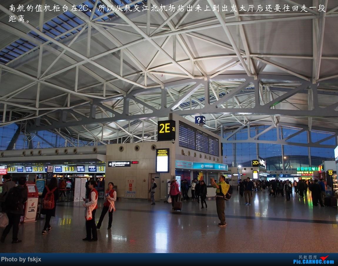 【fskjx的飞行游记☆20】初遇·山城    中国重庆江北国际机场