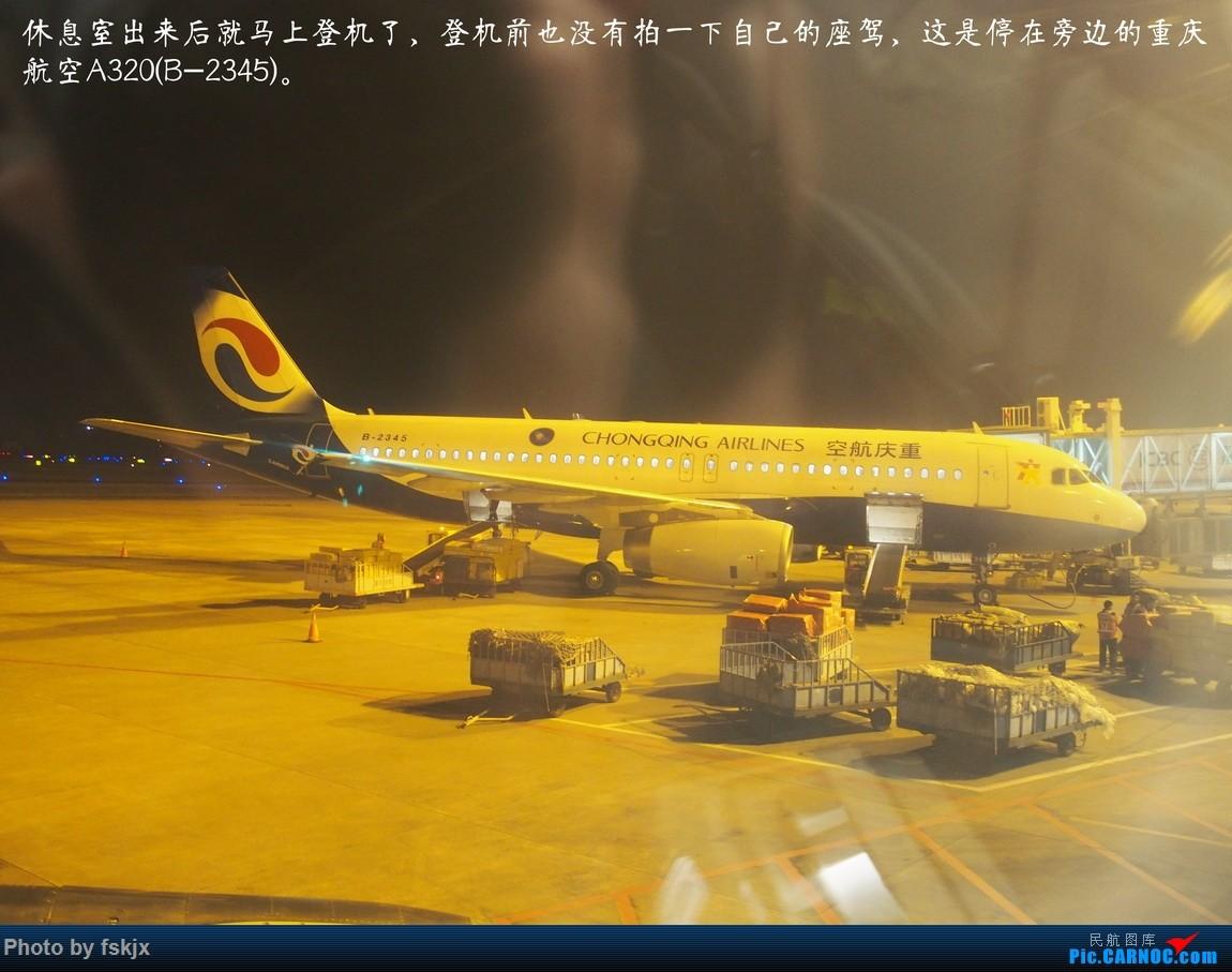 Re:【fskjx的飞行游记☆20】初遇·山城 AIRBUS A320-200 B-2345 中国重庆江北国际机场