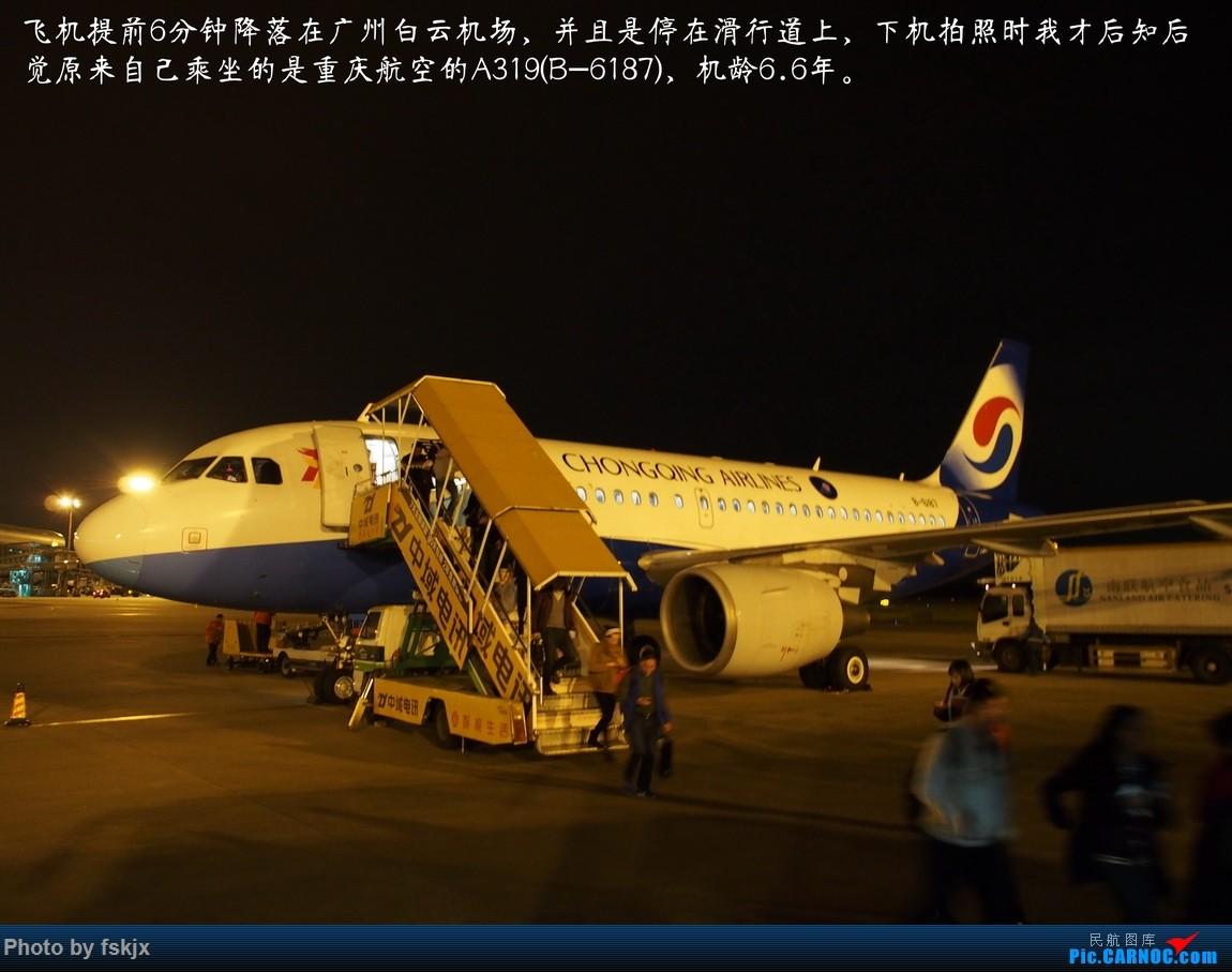 【fskjx的飞行游记☆20】初遇·山城 AIRBUS A319-100 B-6187 中国重庆江北国际机场