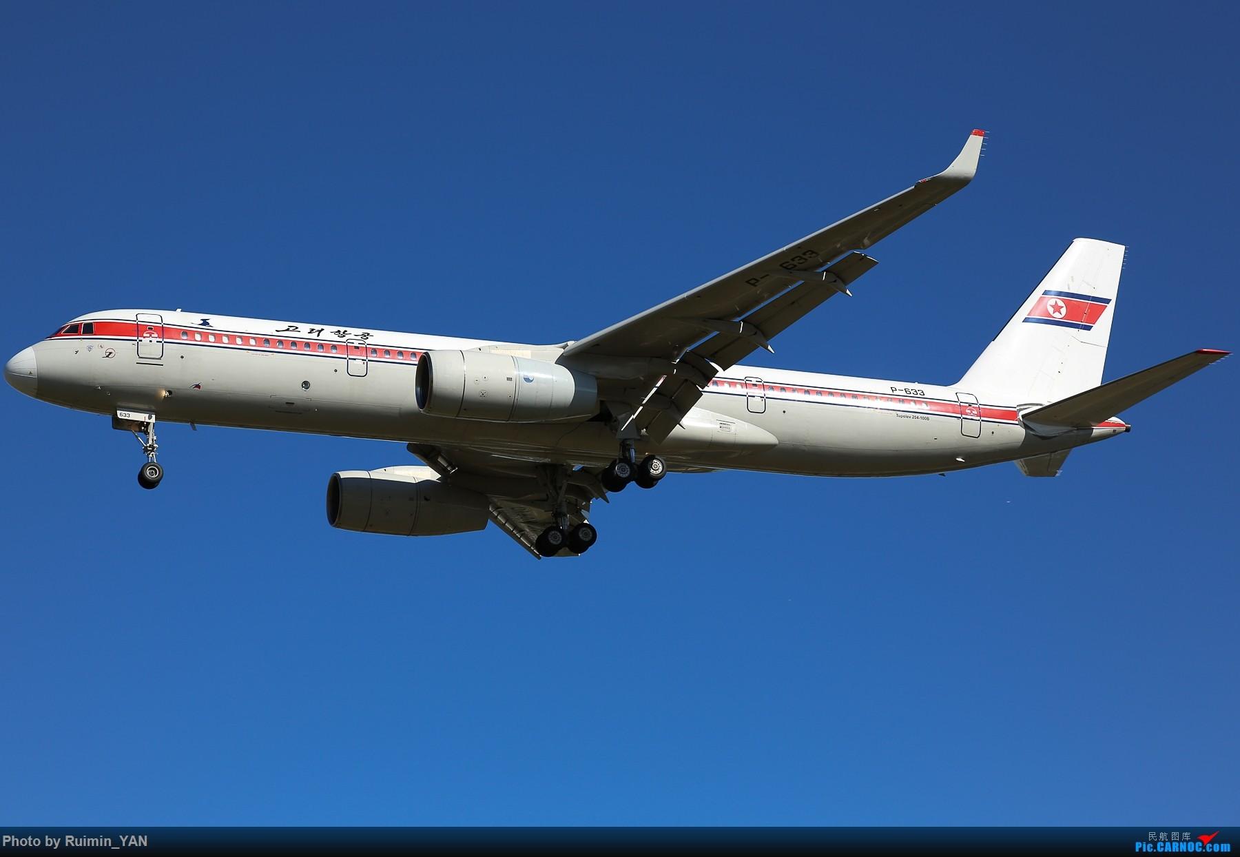 Re:[原创]【PEK飞友会】朝鲜高丽Tu-204 TUPOLEV TU-204-100 P-633 中国北京首都国际机场