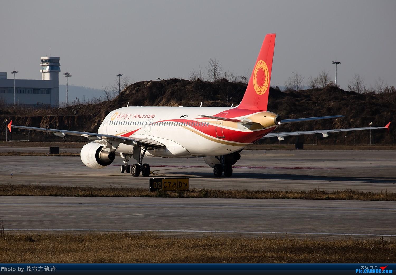 [原创]【一图党】成都航空320一张 AIRBUS A320-200 B-6730 中国南京禄口国际机场