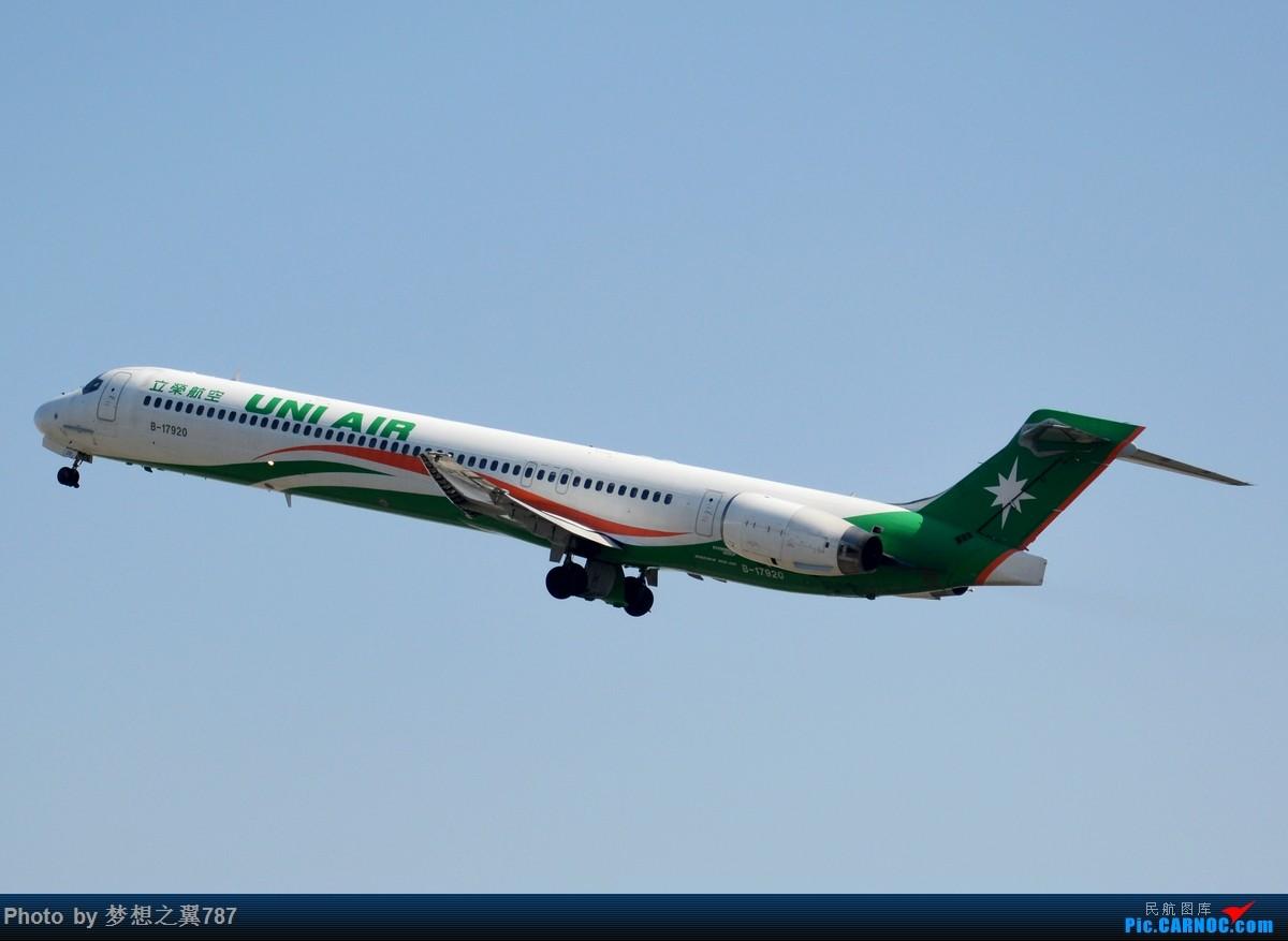 Re:[原创]2015.12.19广州白云机场拍机 MD MD-90-30 B-17920 中国广州白云国际机场