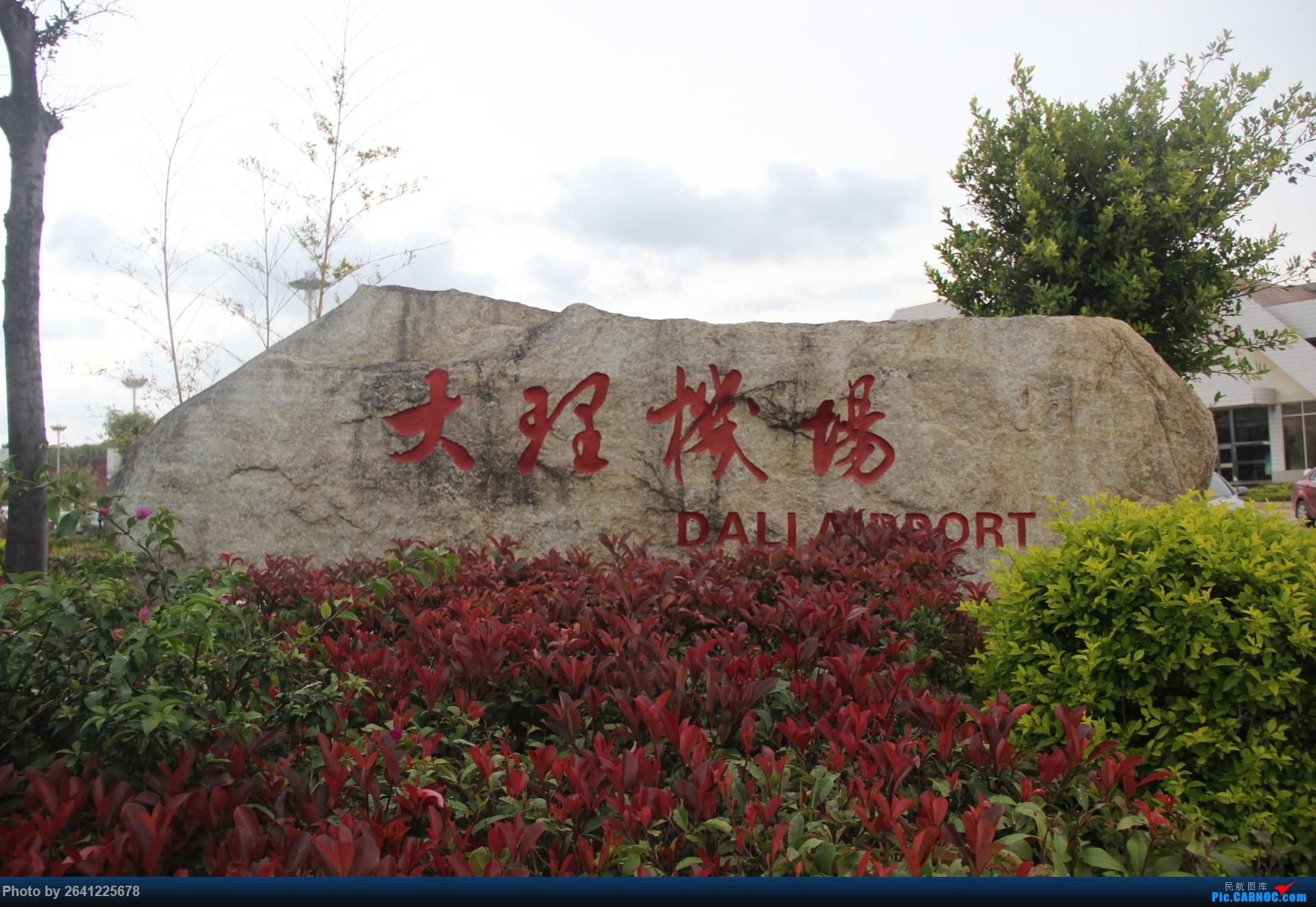 Re:[原创]大理机场外观    中国大理机场