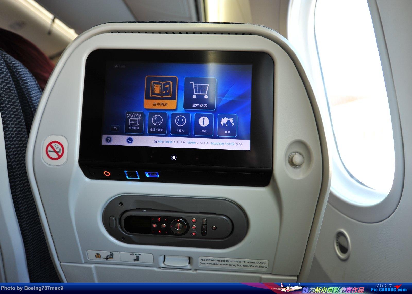 Re:[原创]本人第一次发帖,【PEK】到【NRT】全日空ANA 787-8飞行之旅