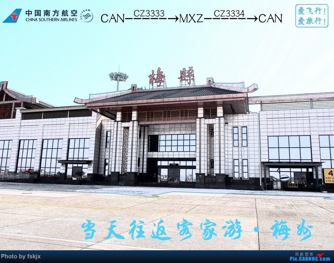 【fskjx的飞行游记☆22】当天往返客家游·梅州 BOEING 737-700 B-5275 中国广州白云国际机场 中国梅县长岗岌机场