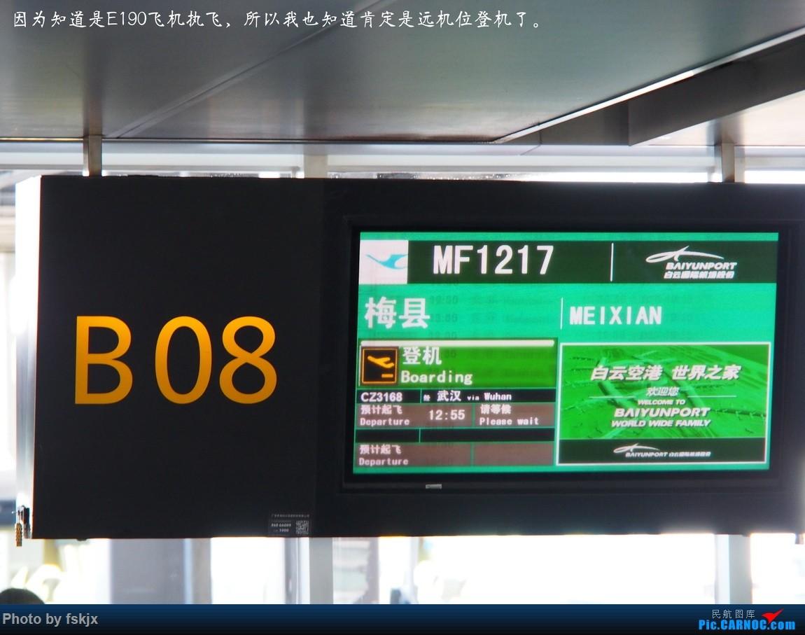 【fskjx的飞行游记☆22】当天往返客家游·梅州    中国广州白云国际机场